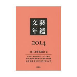 文藝年鑑 2014|ggking