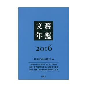 文藝年鑑 2016|ggking