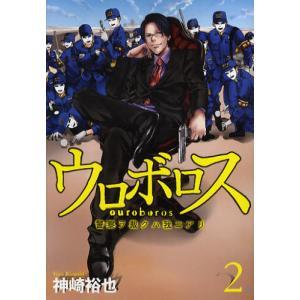 ウロボロス 警察ヲ裁クハ我ニアリ 2|ggking