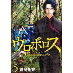 ウロボロス 警察ヲ裁クハ我ニアリ 5|ggking