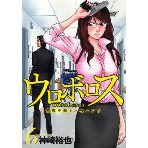 ウロボロス 警察ヲ裁クハ我ニアリ 6|ggking