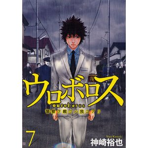 ウロボロス 警察ヲ裁クハ我ニアリ 7|ggking