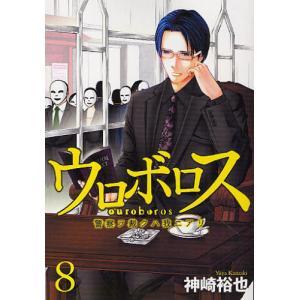 ウロボロス 警察ヲ裁クハ我ニアリ 8|ggking
