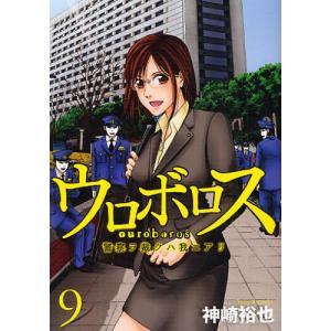ウロボロス 警察ヲ裁クハ我ニアリ 9|ggking