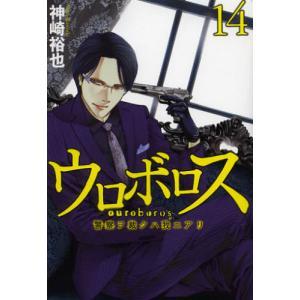 ウロボロス 警察ヲ裁クハ我ニアリ 14|ggking