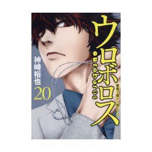 ウロボロス 警察ヲ裁クハ我ニアリ 20|ggking