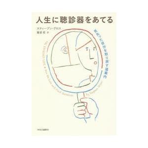 本 ISBN:9784120047053 スティーブン・グロス/著 園部哲/訳 出版社:中央公論新社...