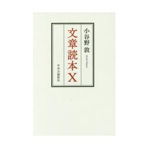 文章読本X|ggking