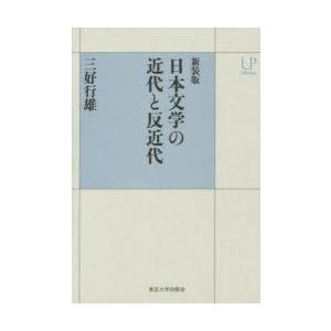 日本文学の近代と反近代 新装版|ggking