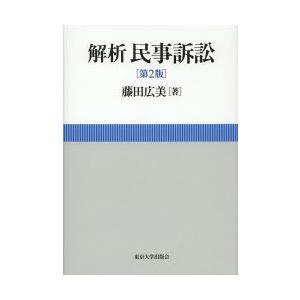解析民事訴訟 ggking