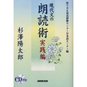現代文の朗読術 実践編|ggking