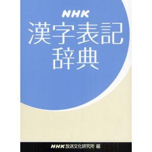 NHK漢字表記辞典|ggking