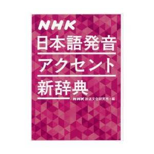 NHK日本語発音アクセント新辞典|ggking