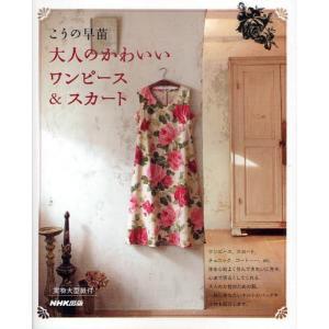 大人のかわいいワンピース&スカート|ggking