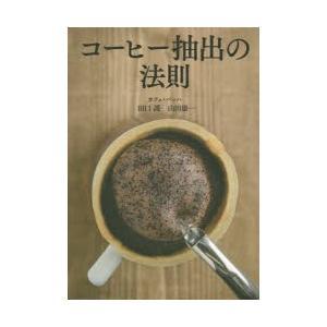 コーヒー抽出の法則|ggking