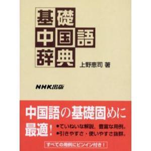 基礎中国語辞典|ggking