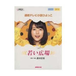 若い広場 連続テレビ小説ひよっこ|ggking