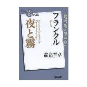 本 ISBN:9784140815915 諸富祥彦/著 出版社:NHK出版 出版年月:2013年08...