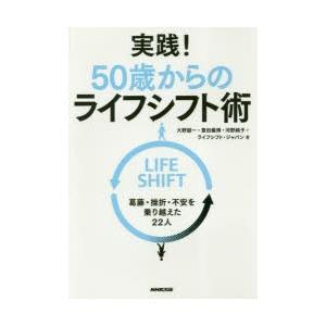 本 ISBN:9784140817582 大野誠一/著 豊田義博/著 河野純子/著 ライフシフト・ジ...