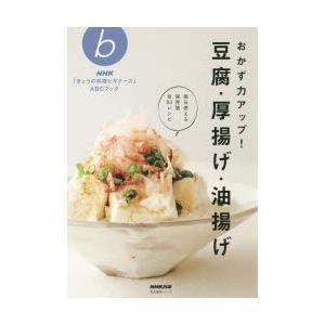 本[ムック] ISBN:9784141992134 出版社:NHK出版 出版年月:2015年06月 ...