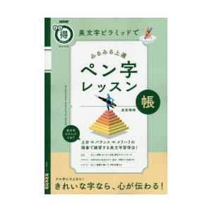 美文字ピラミッドでみるみる上達ペン字レッスン帳|ggking