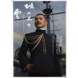 坂の上の雲 NHKスペシャルドラマ・ガイド 第2部|ggking