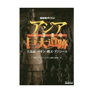 アジア巨大遺跡 兵馬俑・バガン・縄文・アンコール|ggking