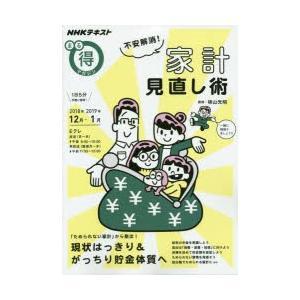 本[ムック] ISBN:9784148272741 横山光昭/講師 出版社:NHK出版 出版年月:2...