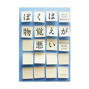 本 ISBN:9784152095015 スザンヌ・コーキン/著 鍛原多惠子/訳 出版社:早川書房 ...