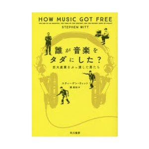 本 ISBN:9784152096388 スティーヴン・ウィット/著 関美和/訳 出版社:早川書房 ...