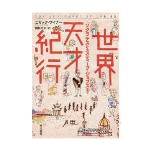 本 ISBN:9784152096456 エリック・ワイナー/著 関根光宏/訳 出版社:早川書房 出...