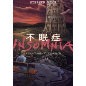 本 ISBN:9784163202204 スティーヴン・キング/著 芝山幹郎/訳 出版社:文藝春秋 ...