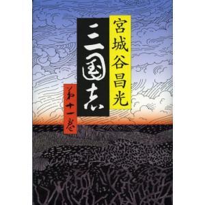 三国志 第11巻|ggking