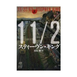 11/22/63 上 ggking