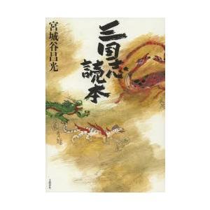 三国志読本 ggking