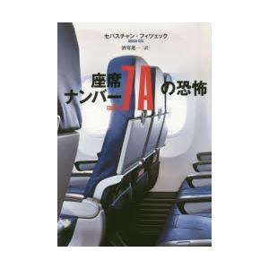 座席ナンバー7Aの恐怖|ggking