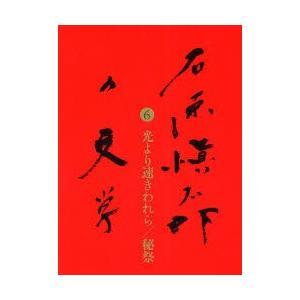 石原慎太郎の文学 6 ggking