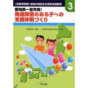 本 ISBN:9784180717101 柘植雅義/監修 一宮特別支援教育研究会/編 出版社:明治図...