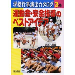 学校行事演出カタログ 3