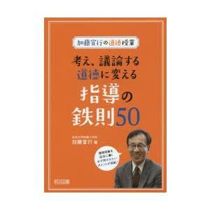 考え、議論する道徳に変える指導の鉄則50 加藤宣...の商品画像