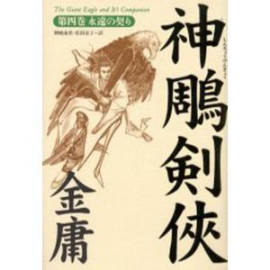 神雕剣侠 第4巻|ggking