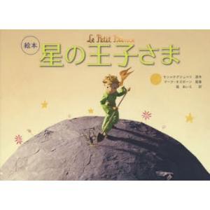 本 ISBN:9784198640194 サン=テグジュペリ/原作 マーク・オズボーン/監督 堀あい...