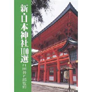 新・日本神社100選 ggking
