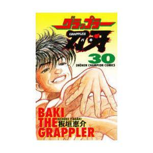 グラップラー刃牙 30|ggking