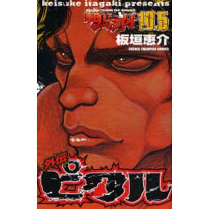 範馬刃牙 SON OF OGRE vol.10.5 THE BOY FASCINATING THE FIGHTING GOD|ggking