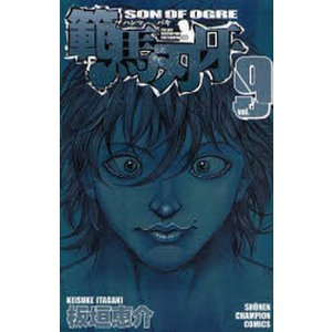 範馬刃牙 SON OF OGRE vol.9 THE BOY FASCINATING THE FIGHTING GOD|ggking