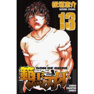 範馬刃牙 SON OF OGRE vol.13 THE BOY FASCINATING THE FIGHTING GOD|ggking
