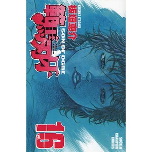 範馬刃牙 SON OF OGRE vol.16 THE BOY FASCINATING THE FIGHTING GOD|ggking