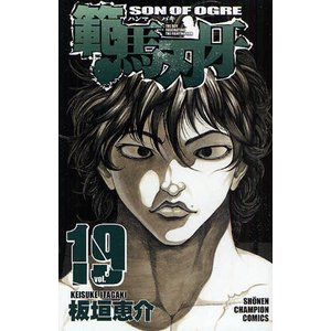 範馬刃牙 SON OF OGRE vol.19 THE BOY FASCINATING THE FIGHTING GOD|ggking