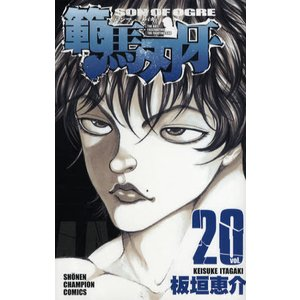範馬刃牙 SON OF OGRE vol.20 THE BOY FASCINATING THE FIGHTING GOD|ggking